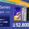 イオンモバイル、Zenfone5が8999円引き、Zenfone5Qが6999円引きのセール開催中【格安SIM】