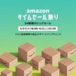 6月2日23:59まで「Amazon タイムセール祭り」開催