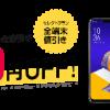 BIGLOBEモバイル、新規契約で最大10,800円値引きの特典開始【格安SIM】