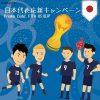 エクスパンシス「日本代表応援キャンペーン!」特選人気商品を10ドル割引で提供中