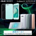 エクスパンシスで海外SIMフリー「Xperia XZ2 Compact」セール、総額 約6.9万円