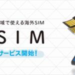 海外専用SIM「変なSIM」発売、世界75以上の国と地域で利用可能な格安データ通信サービス
