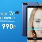 Huawei honor 7C Pro 海外で発売、5.99インチ(18:9)・Snapdragon450搭載のスマートフォン