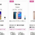格安SIMのIIJmio、HUAWEI P20 lite(27,800円) ・P20(62,800円) ・ZenFone 5Z(64,800円) を6月15日に販売開始