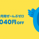 LINEモバイル、最大10,400円オフの「2ヶ月間ぜーんぶゼロキャンペーン」開始【格安SIM】