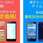楽天スーパーSALE開催、AQUOS R compactが31,389円、HTC U11 lifeが21,112円、ZenFone 3が926円、HUAWEI Mate 10 Proが46,112円など