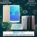エクスパンシスでSIMフリー海外版「Xperia XZ2」のセール、総額 約7.4万円