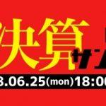 サンワダイレクト、半額セール・ポイント最大50倍還元・最大1万円オフのクーポンなどのイベント開始
