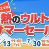 goo SimSeller 本店で格安スマホが最大12,000円オフのセール開始、nova lite 2が4,800円、iPhone X中古品など