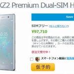 エクスパンシスで海外版「Xperia XZ2 Premium」の予約受付開始、総額 約10.3万円