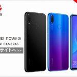 Etorenで HUAWEI nova 3i 発売、Kirin710・6.3インチ、総額 約3.7万円
