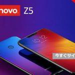 Etorenで「Lenovo Z5」発売、6.2インチ・RAM6GB・SDM636搭載、総額 約3.4万円