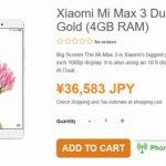 Etorenで Xiaomi Mi Max 3 発売、6.9インチの大画面ファブレット 総額 約3.9万円から