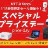NTT-X Storeでセール、10インチLAVIE Tab Eが25,980円、Lenovo TAB4 8が14,980円、MADOSMAが5,980円など