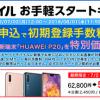 エキサイトモバイル 初期登録手数料3,000円が無料、HUAWEI P20が4000円引きのキャンペーン【格安SIM】