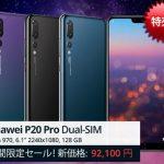 エクスパンシスで海外版SIMフリー「HUAWEI P20 Pro」のセール、総額 約9.7万円