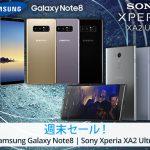 Galaxy Note 8(約7.6万円)とXperia XA2 Ultra(約4.3万円)がエクスパンシスで週末セール