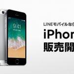 LINEモバイル「iPhone SE」販売開始、一括30,800円(税別) 分割1,340円【格安SIM】