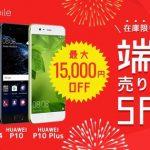 DMMモバイル「端末売り尽くしセール」開催、ZenFone 4とHUAWEI P10など最大15000円オフ【格安SIM】