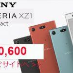Etorenで海外版「Xperia XZ1 Compact」が週末限定特価、総額42,606円