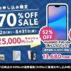 NifMo、スマホ最大70%OFFとキャッシュバックのキャンペーン【格安SIM】