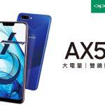 OPPO AX5 台湾で発売、6.2インチHD+ディスプレイ搭載のスマートフォン