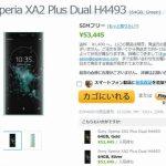 エクスパンシスで6インチファブレット「Xperia XA2 Plus」販売開始、総額 約6万円