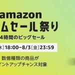 Amazon タイムセール祭り開始、8月1日から3日23:59まで
