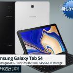エクスパンシスで10.5インチタブレット「Galaxy Tab S4」WiFi版の予約受付開始、総額 約8万円