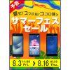 goo SimSeller サマーフェスセール開催、g08が13,500円、AQUOS R compactが63,612円、Aterm MP01LNが5,387円など