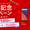 IIJmio、honor 9が29,800円、Wiko VIEWが9,800円などのキャンペーン、さらにAmazonギフト券もプレゼント【格安SIM】