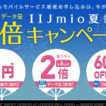 格安SIMのIIJmio  6ヵ月間600円割引とデータ量倍増、初期費用1円のキャンペーン開始