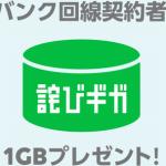 LINEモバイル「1Mbps以上キープ チャレンジキャンペーン 〜失敗で詫びギガプレゼント〜」開始【格安SIM】