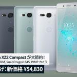 海外版SIMフリーのXperia XZ2 Compactなどセール中、総額 約5.7万円から