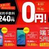 DMMモバイル、新規契約手数料0円キャンペーンとnova lite 2が19800円、ZenFone4 Selfieが16800円のセール【格安SIM】