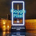 Google 日本で「Google Pixel」シリーズを発売すること予告