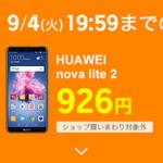 楽天モバイルでZenFone 4 Maxが926円、AQUOS sense liteが4,445円のセール