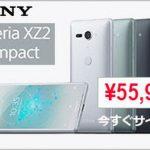 EtorenでSIMフリー「Xperia XZ2 Compact H8324」が週末限定特価、総額 約5.8万円