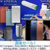 エクスパンシスで海外SIMフリーXperia XZ1 Compactのセール、総額 約4.5万円