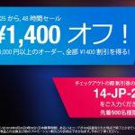 エクスパンシスで2万円以上の商品が1400円引きとなる48時間セール