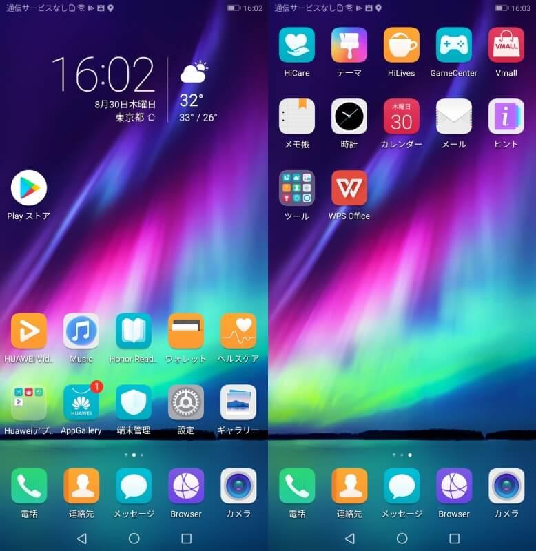 Huawei honor Note 10 レビュー   phablet jp (ファブレット jp)