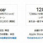 iPhone 7/7 Plus/8/8 Plus 値下げで価格50,800円から、iPhone X/SE は販売終了