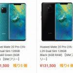 Etoren「HUAWEI Mate 20 Pro」販売開始、トリプルカメラ搭載のファブレット 総額 約13.4万円