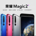Honor Magic 2 発表、トリプルカメラ・画面内指紋認証・スライド・Kirin980・有機EL・40W充電のフラッグシップ機