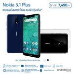 タイで「Nokia 5.1 Plus」発売、MediaTek Helio P60搭載のAndroid Oneスマートフォン