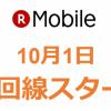 楽天モバイル、au回線を利用したプランの提供を開始【格安SIM】