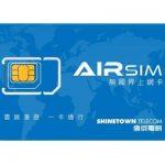 AIRSIM レビュー。海外100カ国で利用可能なプリペイドSIM