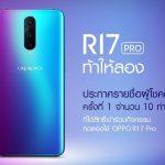 タイでOPPO R17 Pro発売。6.4インチ・SDM710搭載のファブレット、価格は約8.7万円
