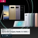 EXPANSYSで Xperia XZ2 Compact が総額 約5.5万円、iPhone SEが約3.7万円など週末セール