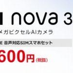 goo SimSellerでHUAWEI nova 3が税込29,808円のセール